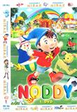 90164 DVD Noddy_thumb.jpg